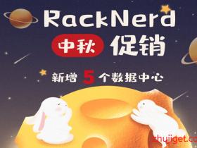 【中秋促销】RackNerd:新增美国5大机房,1G内存/20G SSD/1Gbps带宽@2T流量,特价$11.95/年