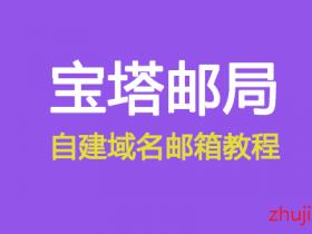 #自建邮局#通过宝塔面板搭建邮件服务器图文教程,小白也能自建域名邮箱