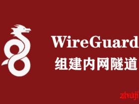 【自建迫真IPLC内网专线】在CentOS系统手动部署WireGuard隧道内网教程,搭建WireGuard中转隧道