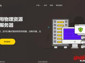 DogYun:香港独立服务器,E5-2637v2/16G内存/480G SSD/10M带宽,促销价300元/月