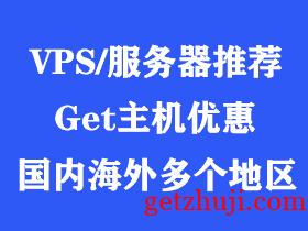 #不定时更新中#2020年 常用靠谱的国内/海外VPS服务器商家推荐,便宜服务器商家,适合个人、企业建站/中转/XX等用途