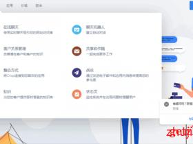 【网站客服插件】Crisp Chat在线客服插件—设置使用教程