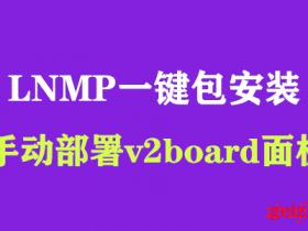 #首发#通过[LNMP一键脚本]安装Web环境,并手动部署V2board面板最新图文教程