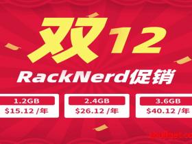 #12.12#RackNerd:$15.12 /年,1.2G内存/12G SSD/1Gbps带宽@2.2T流量,可选洛杉矶/荷兰机房